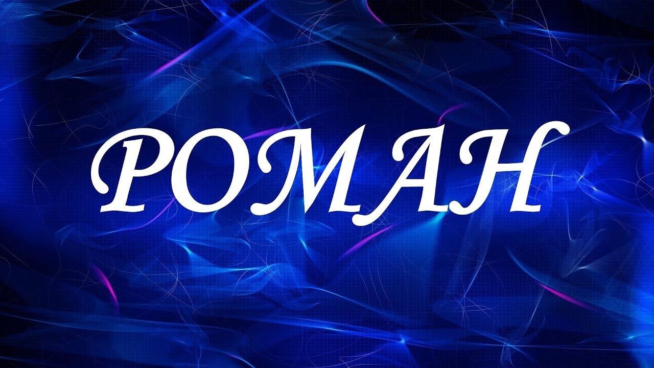 Мужское имя: Роман